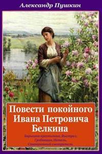 Povesti Pokojnogo Ivana Petrovicha Belkina