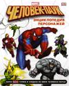 Chelovek-Pauk. Entsiklopedija personazhej