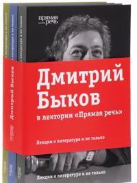 Lektsii o literature i ne tolko (Kompl.iz 3-kh kn.)