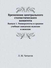 Vremennik Tsentralnogo Statisticheskogo Komiteta Vypusk 1. Universitety I Srednie Uchebnye Zavedeniya Muzhskie I Zhenskie