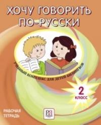 Hochu Govorit' Po-Russki