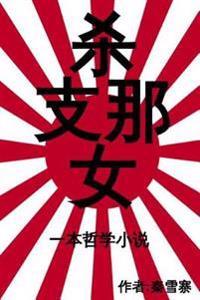 Killing Shina Women: A Philosophical Novel