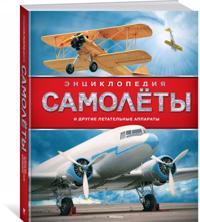 Samoljoty i drugie letatelnye apparaty