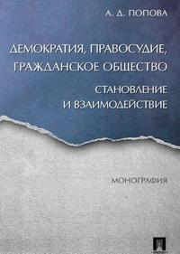 Demokratija, pravosudie, grazhdanskoe obschestvo. Stanovlenie i vzaimodejstvie. Monograf