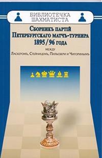 Sbornik partij Peterburgskago match-turnira 1895/96 goda mezhdu Laskerom,Stejni