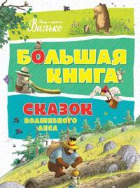 Bolshaja kniga skazok volshebnogo lesa