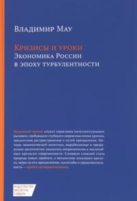 Krizisy i uroki. Ekonomika Rossii v epokhu turbulentnosti