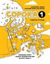 Soroka 1. Russian for Kids. Activity Book.