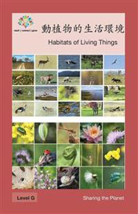 ¿¿¿¿¿¿¿¿: Habitats of Living Things