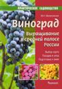 Vinograd. Vyraschivanie v srednej polose Rossii. Vybor sorta. Posadka i ukhod. Podgotovka k zime