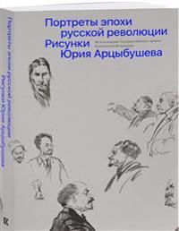 Portrety epokhi russkoj revoljutsii. Risunki Jurija Artsybusheva