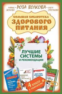 Bolshaja biblioteka zdorovogo pitanija. Luchshie sistemy i rekomendatsii