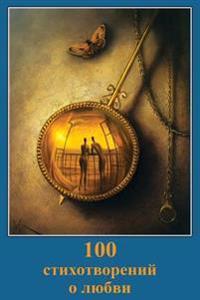 100 Stihotvorenij O Ljubvi