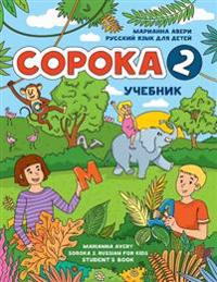 Soroka 2. Russian for Kids: Student's Book.