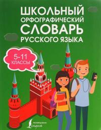 Shkolnyj orfograficheskij slovar russkogo jazyka 5-11 klassy
