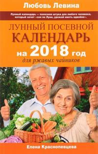 Lunnyj posevnoj kalendar na 2018 god dlja rzhavykh chajnikov