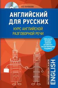 Anglijskij dlja russkikh. Kurs anglijskoj razgovornoj rechi (+CD)