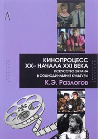 Kinoprotsess XX-nachalaXXI veka:iskusstvo ekrana v sotsiodinamike kultury.Teorija i