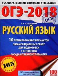 OGE-2018. Russkij jazyk.10 trenirovochnykh variantov ekzamenatsionnykh rabot dlja podgotovki k osnovnomu gosudarstvennomu ekzamenu