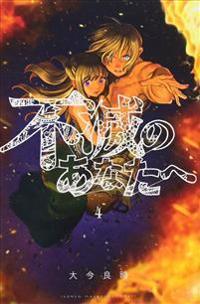 To Your Eternity 4 - Yoshitoki Oima - böcker (9781632365743)     Bokhandel