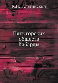 Pyat' Gorskih Obschestv Kabardy