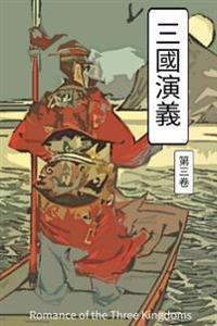 Romance of the Three Kingdoms Vol 3: Chinese International Edition