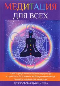 Meditatsija dlja vsekh