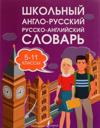Shkolnyj anglo-russkij russko-anglijskij slovar. 5-11 klassy