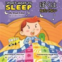 I Don't Want to Sleep (English - Japanese) (Japanese Edition)