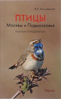 Ptitsy Moskvy i Podmoskovja.Polnyj opredelitel