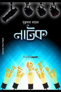 Sukumar Roy's Natok: A Collection of Bengali Humorous Drama