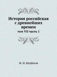 Istoriya Rossijskaya S Drevnejshih Vremen Tom VII Chast 1