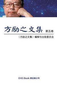 Fang Li-Zhi Collection (Vol 5)