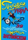 Pikasso ukral koleso, i esche 39 lingvisticheskikh konfet dlja ezhednevnogo progressa v anglijskom