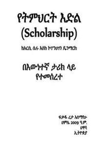 Scholarship (Part One)