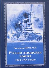 Russko-japonskaja vojna 1904 - 1905 godov