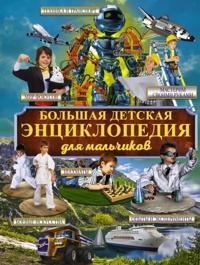 Bolshaja detskaja entsiklopedija dlja malchikov