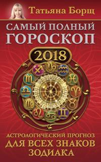 Samyj polnyj goroskop na 2018 god. Astrologicheskij prognoz dlja vsekh znakov zodiaka