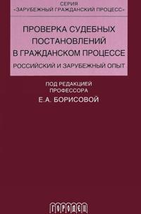 Proverka sudebnykh postanovlenij v grazhdanskom protsesse:rossijskij i zarubezhnyj o