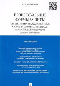 Protsessualnye formy zaschity subektivnykh grazhdanskikh prav, svobod i zakonnykh interesov v RF (sudebnye i nesudebnye)