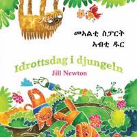 Idrödtsdag i djungeln ( tigrinska och svenska) - Jill Newton - böcker (9789187547638)     Bokhandel