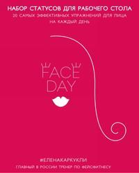 Faceday: Nabor statusov dlja rabochego stola. Idealnoe litso