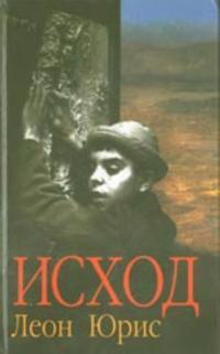 Iskhod. (roman)