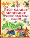 Vse samye ljubimye russkie narodnye skazki
