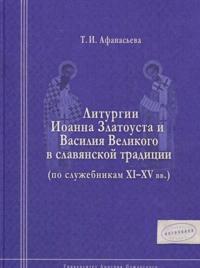 Liturgii Ioanna Zlatousta i Vasilija Velikogo v slavjanskoj traditsii (po sluzhebnikam XI-XV vv.)