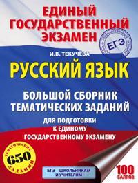EGE. Russkij jazyk. Bolshoj sbornik tematicheskikh zadanij dlja podgotovki k edinomu gosudarstvennomu ekzamenu