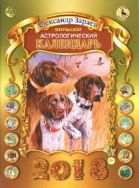 Bolshoj astrologicheskij kalendar Zaraeva na 2018 god