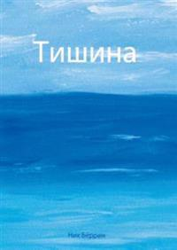 Silence (Russian Edition)