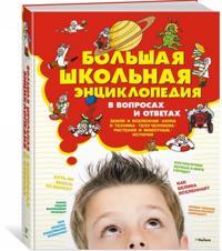 Bolshaja shkolnaja entsiklopedija v voprosakh i otvetakh