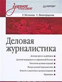Delovaya Zhurnalistika